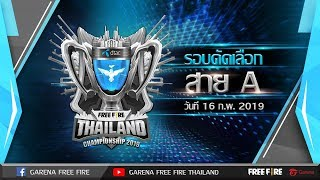 Free Fire Thailand Championship 2019 สาย A - Day 5