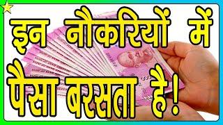 ✅ Top 10 Highest Paying Jobs In India | सबसे ज्यादा सैलरी वाली नौकरियां | Hindi Video | 10 ON 10