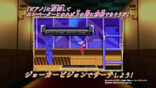 ニンテンドー3DSゲーム「怪盗ジョーカー 時を超える怪盗と失われた宝石...