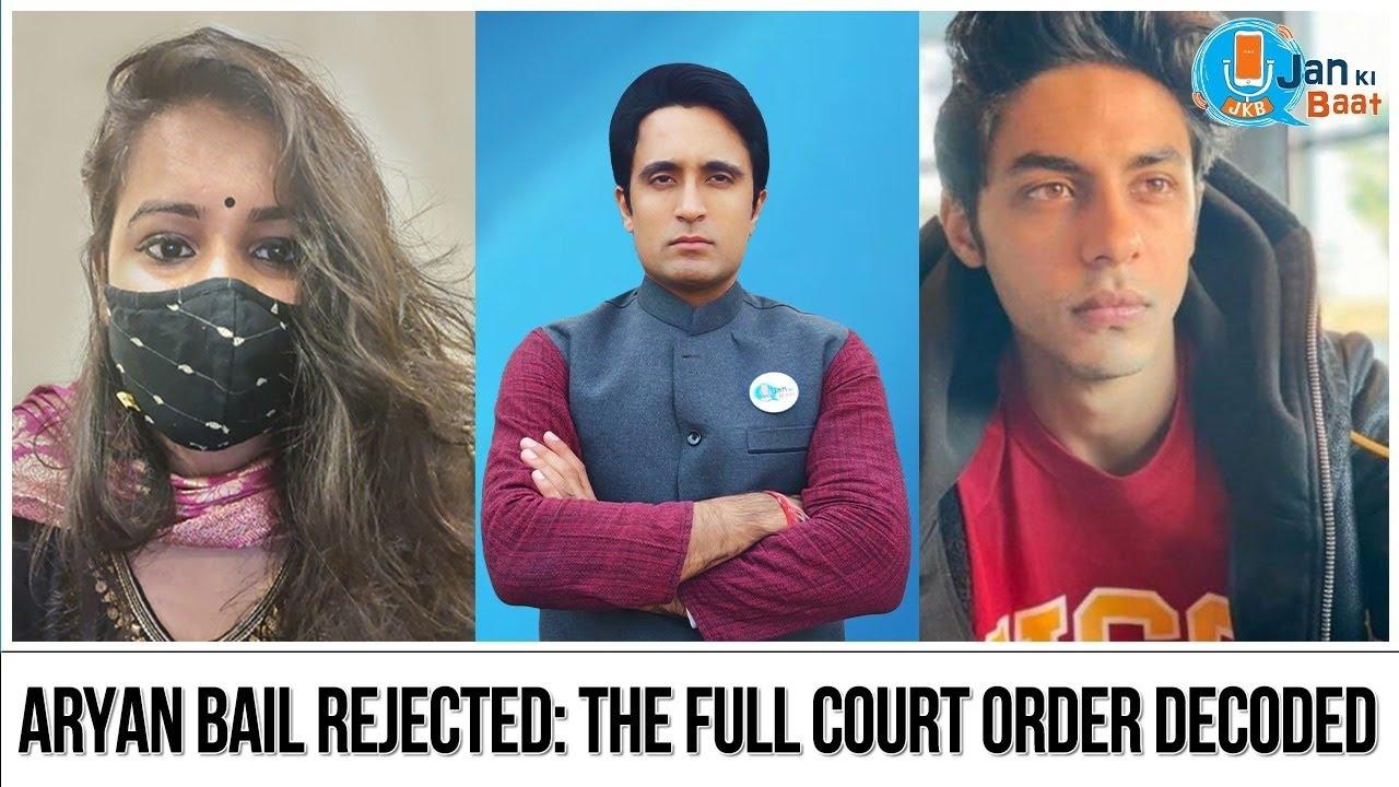 Aryan Khan Bail Rejected: Pradeep Bhandari Sagarika Mitra decode the order