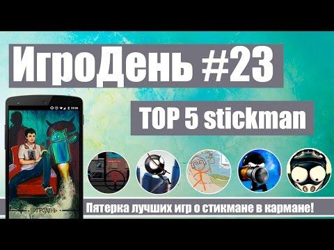 ИгроДень#23 TOP 5 Stickman