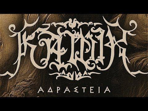 KAWIR - Adrasteia (2020) Iron Bonehead Productions - Official Full Album Stream