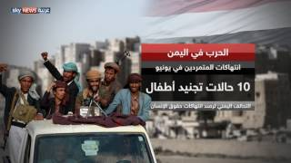 انتهاكات لحقوق الانسان ارتكبها متمردون في اليمن