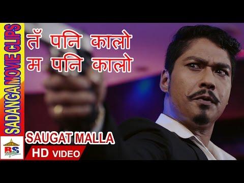 Sadanga    Nepali Movie    Dialogue Clips