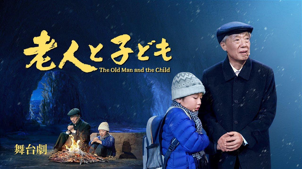 キリスト教舞台劇「老人と子ども」