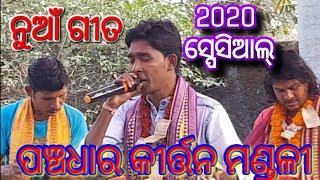 Panchdhar Kirtan Sariya CG Mob-+918770201013/8770201013