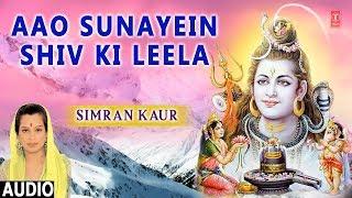 Video Aao Sunayein Shiv Ki Leela I SIMRAN KAUR I Shiv Bhajan I Full Audio Song I T-Series Bhakti Sagar download MP3, 3GP, MP4, WEBM, AVI, FLV Agustus 2018