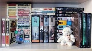 КНИЖНЫЕ ПОЛКИ - 4 l коллекция Стивена Кинга и мягкие обложки
