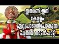ഇതാണ് ഇനി കേരളം ഏറ്റുപാടാൻ പോകുന്ന പുതിയപാട്ട്   Nadanpattukal Malayalam   Folk Song Malayalam Video