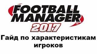 Гайд по характеристикам и особенностям характера игроков в Football manager 2017(и не только)