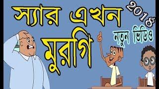 আমি মুরগি | শিক্ষক VS ছাত্র- Part -6 | Bangla cartoon video | Kappa Cartoon