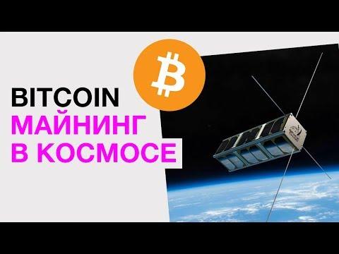 Bitcoin майнинг в космосе. Первая электронная кожа. Туристы на луне.
