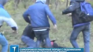 Самопровозглашенные борцы с педофилами опубликовали скандальное видео