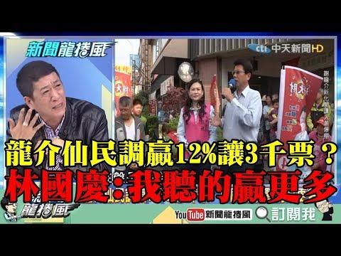 【精彩】龍介仙民調贏12%讓3千票? 林國慶:我聽的贏更多
