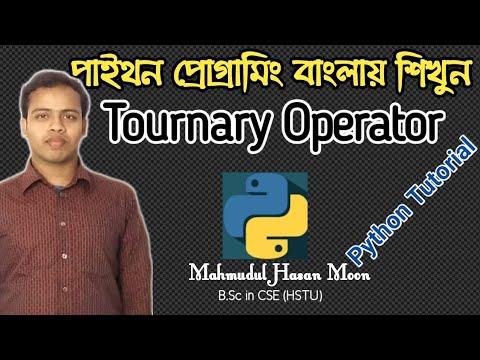 Python Tutorial Bangla 29 - Tournary Operator (পাইথন প্রোগ্রামিং) thumbnail