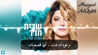 اغنية عبري رائعه مترجمه سيريت حداد