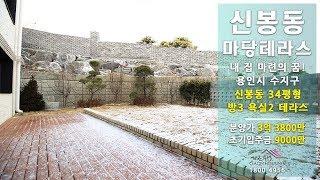 용인 성복동 신봉2지구 인근 테라스 하우스 매매!