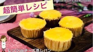 レンジチーズ蒸しパン|てぬキッチン/Tenu Kitchenさんのレシピ書き起こし