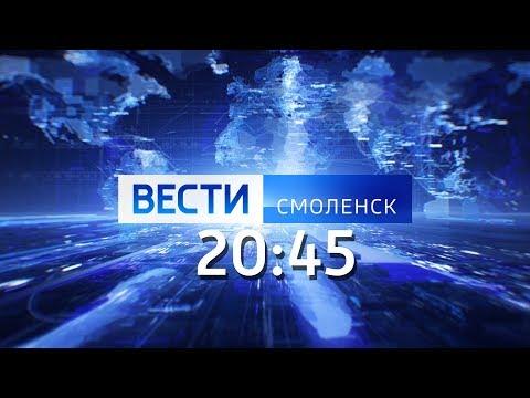 Вести Смоленск_20-45_30.03.2020