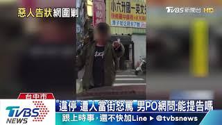 「違停」遭人當街怒罵 男PO網問:能提告嗎