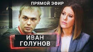 ПРЯМОЙ ЭФИР Первое видеоинтервью Ивана Голунова| ОСТОРОЖНО СОБЧАК!