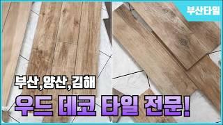 부산김해양산  | 우드데코타일은 부산타일 !