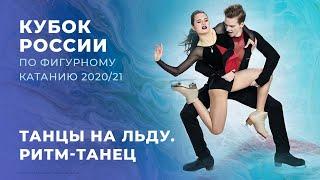 Кубок России. Танцы на льду. Ритм-танец