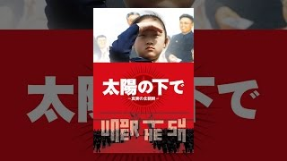 太陽の下で 真実の北朝鮮(字幕版) thumbnail
