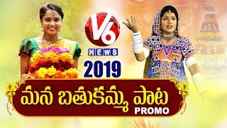 V6 news presents exclusive bathukamma song 2019 promo for lovers watch it and enjoy. lyrics : goreti venkanna music karthik kodakandla singers ka...