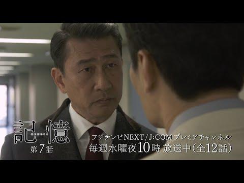 【公式】中井貴一主演ドラマ「記憶」第7話PR