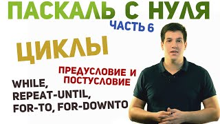 Паскаль с нуля [ч6]. Циклы. While, repeat-until, for.