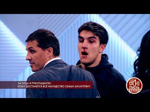 Смотреть «Мы устали терпеть это вранье!» - родственники убитого Михаила Хачатуряна набросились на его сына. онлайн