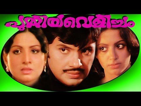 Puthiya Velicham | Malayalam Superhit Full Movie HD | Jayan & Sreevidhya