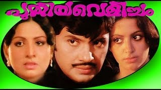 Puthiya Velicham - Malayalam Superhit Full Movie - Jayan & Sreevidhya