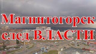 #Магнитогорск, след ВЛАСТИ.