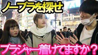 【検証】ノーブラ女子ってホントにいるの?【渋谷】【おっぱい】 thumbnail