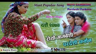 New Dashain Tihar Song 2074| Bishnu majhi Dashain Tihar song | Royo Gambeshi | Pardeshi Farkena | 4k