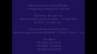 видео Квартирный переезд Киев - недорого заказать услугу. Цены.