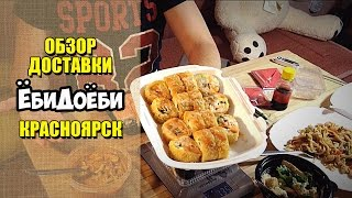 видео заказ суши в Красноярске