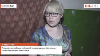 Полицейские забрали трёх детей из квартиры на Уралмаше, где нашли мёртвого младенца