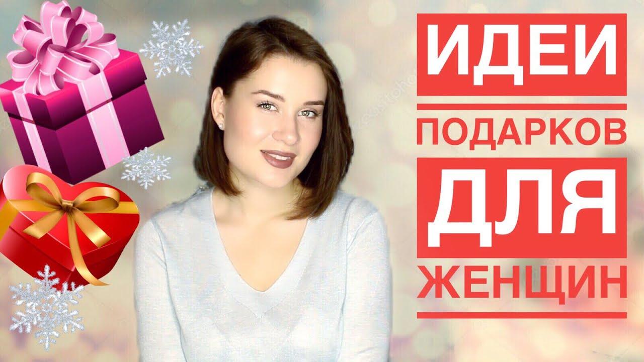 ИДЕИ ПОДАРКОВ на НОВЫЙ ГОД 2018 для ЖЕНЩИН - YouTube