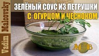 Рецепт зелёный соус из петрушки с огурцом и чесноком. Мальковский Вадим