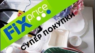 КЛАССНЫЕ ПОКУПКИ ИЗ FIX PRICE !   |   Что стоит купить?