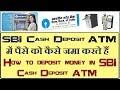 How To Deposit Cash easily in SBI ATM में पैसे को कैसे जमा करते हैं