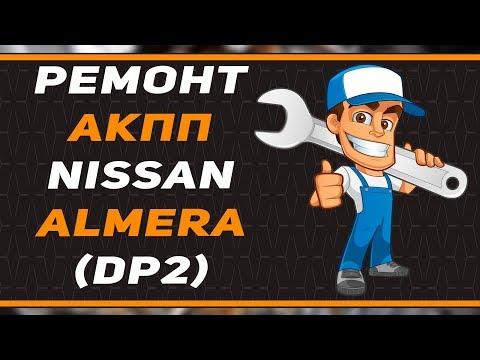 Ремонт АКПП NISSAN ALMERA | DP2 | КППЭКСПЕРТ