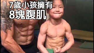 7歲小孩擁有8塊腹肌秒殺肌肉男! 7-year-old child has 8 abdominal muscles