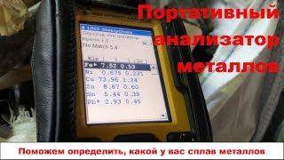 Портативный анализатор металла, определит любой металл(, 2018-08-31T15:24:05.000Z)