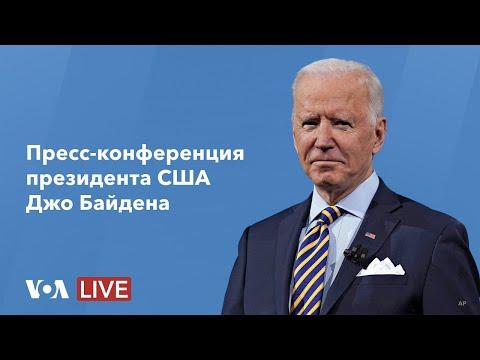 Live: Пресс-конференция президента США Джо Байдена