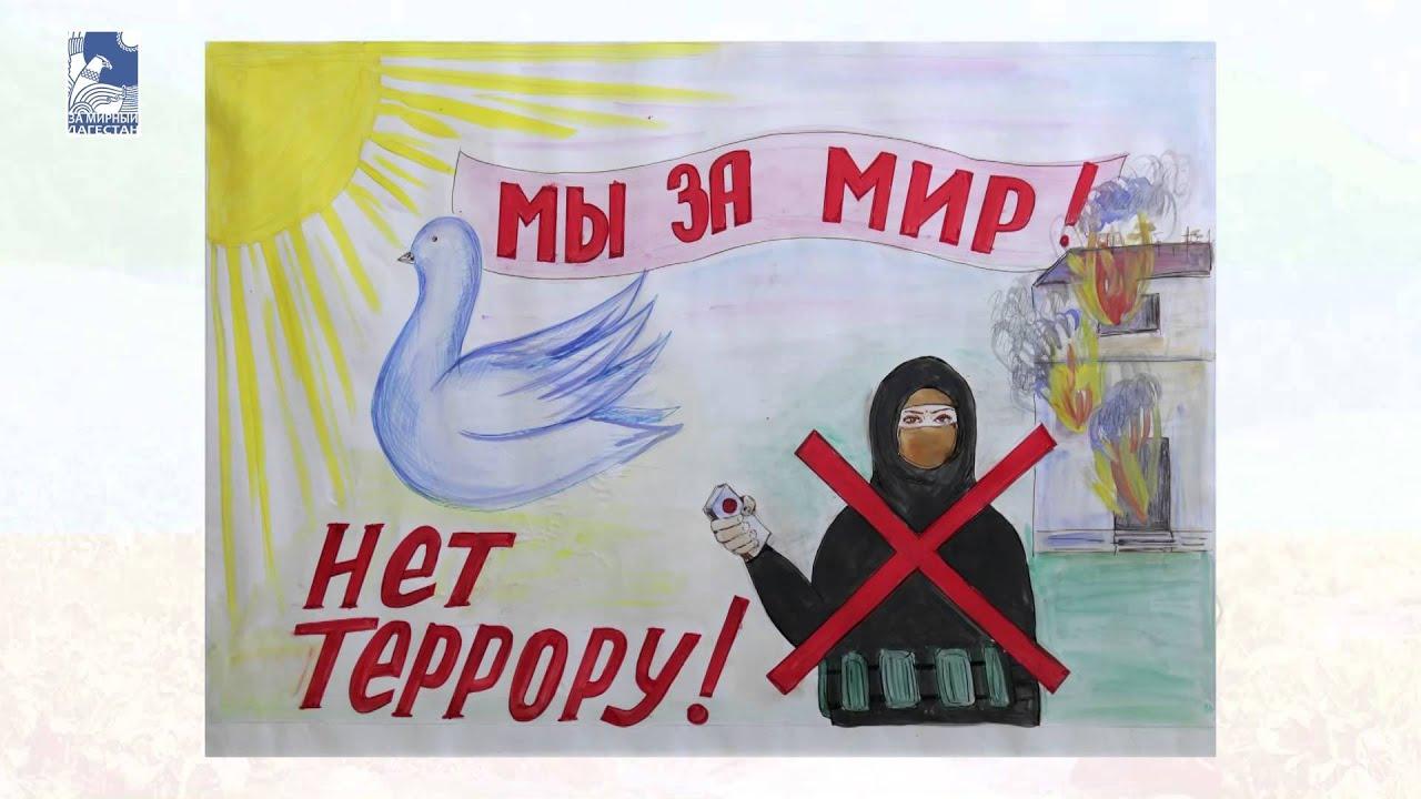Открытки, картинки нет терроризму как нарисовать