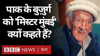Pakistan के इस बुज़ुर्ग की यादों में Mumbai आज भी किस तरह ज़िंदा है? (BBC Hindi)